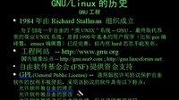 Linux系统管理-01.linux背景知识