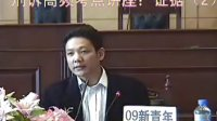 09年司法考试新青年高频刑诉专题讲座(3-2)-证据