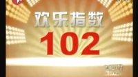 2009东方卫视梦圆东方新年倒计时(1)