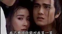 绝代双骄 第02集 主演:林志颖 苏有朋