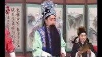 豫剧红脸谢庆军洪先礼《纪晓岚》第二部偷天换日1.flv