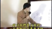 [弟子规]_第03集_幸福人生讲座 认识弟子规
