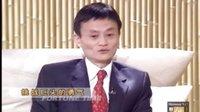 马云访谈-财富人生2