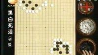 围棋死活-弈海方园1(杨莲6段主讲)