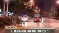 杭州保时捷在首条爱心斑马线上撞死17岁女孩
