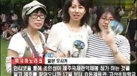 20090819济州国际管乐节寅成新闻视频