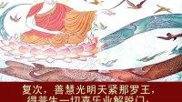 《华严经》女声(第二版)03