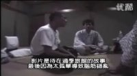 日本不准笑-废旅馆系列(中文字幕)4