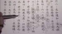 林武樟易经易理研究 4