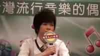 20090705选秀超人薛圣棻与张芸京对谈(下)
