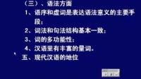【现代汉语】【中山大学】第02讲 1.1 现代汉语概述(2)