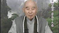 净空法师 学佛问答 第(98)集