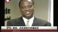 迈克尔杰克逊猝死可能是过失致死案其医生恐遭起诉