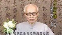 三字經研讀(徐醒民)04