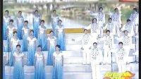 合唱-浏阳河(爱国歌曲大家唱展播晚会)