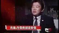 (精彩片段)20090822中国经营者专访华旗资讯冯军:小资金玩转大品牌(2)