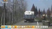 仙桃:查获问题笋衣三万斤 工商部门全部销毁 101116 新闻一线