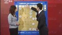 2009年中国象棋年终总决赛-3【许银川vs洪智】及颁奖仪式