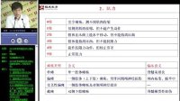 贺银成 西医综合 诊断 (3)