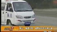 城管执法车无牌上路竟能畅通无阻 交警称处理有困难