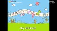 哆来咪儿歌——高清韩语版