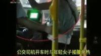 公交司机开车时与女子搂腰亲热引众议