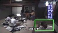 日本不准笑-废旅馆系列(中文字幕)3