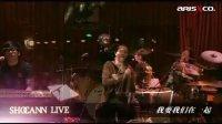 091213【修侃LIVE】乐色音乐会01