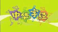 中华字经二 01