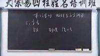 李洪成四柱姓名学 第九讲