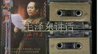 毛泽东讲话原始录音之六