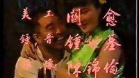 乱世三美人1988片头曲