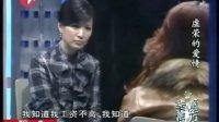 【幸福魔方】虚荣的爱情(20100204期)