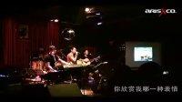 091213【修侃LIVE】乐色音乐会03