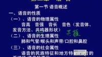 【现代汉语】【中山大学】第03讲 语音