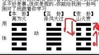 韩海军卦例讲解: 离为火山火贲
