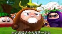 果宝特攻1 第03集 广州蓝弧文化传播有限公司