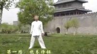 解读岳氏八翻手简介