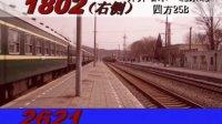 京局火车视频集2  精彩火车视频纪录片 京局 京通线