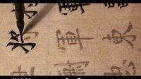 元珽妻穆玉容墓志铭 书法摹写帖使用方法视频