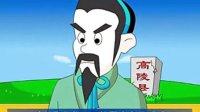 儿童动漫系列故事:【闭门思过】