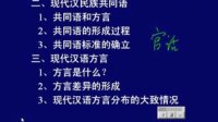 【现代汉语】【中山大学】第01讲
