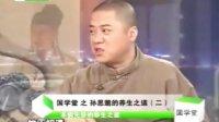 20100110国学堂-梁冬对话常海沧第二讲