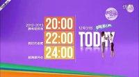 2013湖南卫视样本包装