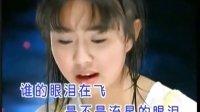 MTV -《谁的眼泪在飞》 卓依婷