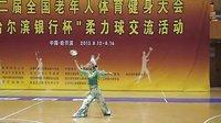 第二届全国老年人健身大会【哈尔滨银行杯】柔力球交流活动罗丽芬