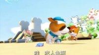 迪比狗 第04集 广州蓝弧文化传播有限公司