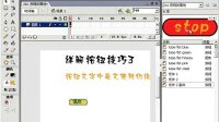 FLASH动画教程264 按钮使用技巧3