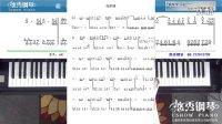当年情(张国荣)简谱 _钢琴教学_悠秀钢琴学习机