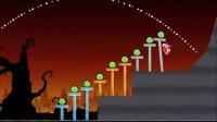 《愤怒的小鸟季节版》万圣节 1-2  通关视频